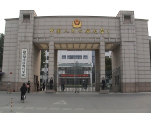 The People's Public Security University of China